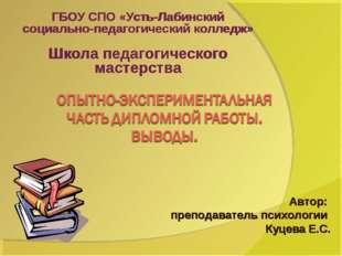 ГБОУ СПО «Усть-Лабинский социально-педагогический колледж» Школа педагогическ