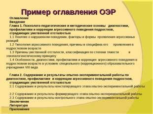 Пример оглавления ОЭР Оглавление Введение Глава 1. Психолого-педагогические