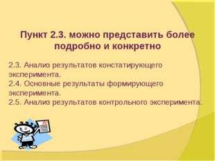 Пункт 2.3. можно представить более подробно и конкретно 2.3. Анализ результат