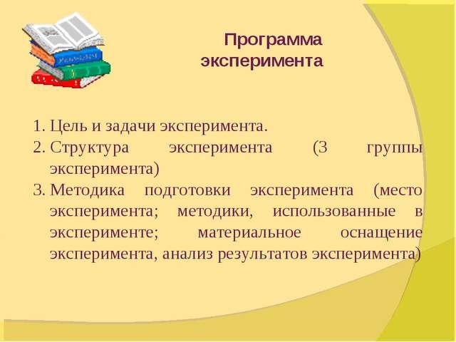 Программа эксперимента Цель и задачи эксперимента. Структура эксперимента (3...