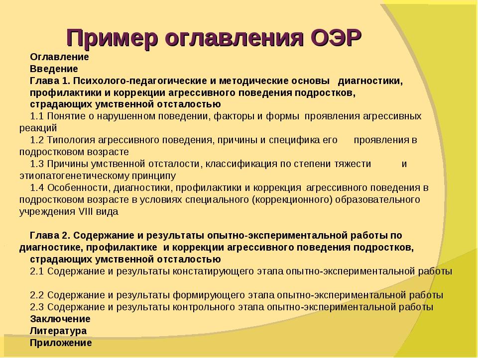 Пример оглавления ОЭР Оглавление Введение Глава 1. Психолого-педагогические...