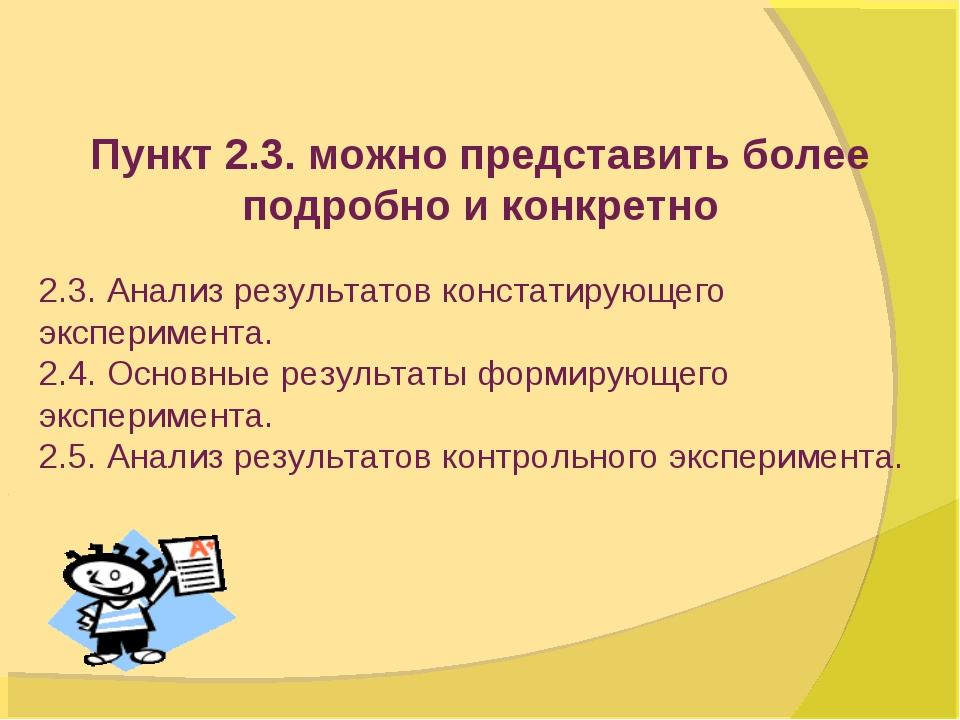 Пункт 2.3. можно представить более подробно и конкретно 2.3. Анализ результат...