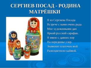 СЕРГИЕВ ПОСАД - РОДИНА МАТРЁШКИ Я из Сергиева Посада Встрече с вами очень рад