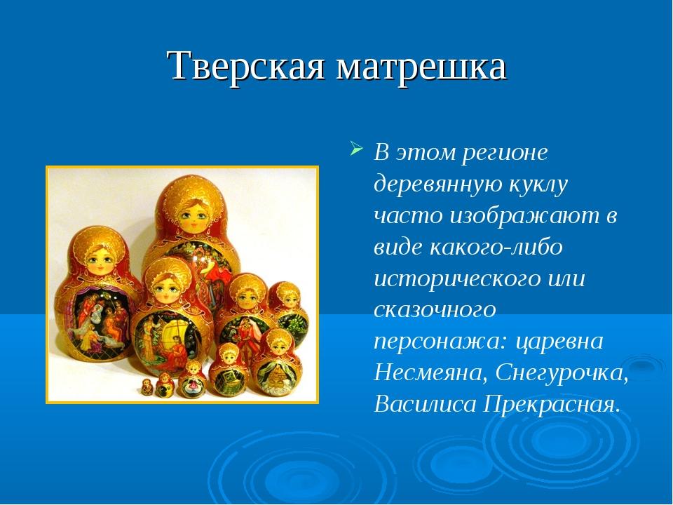 Тверская матрешка В этом регионе деревянную куклу часто изображают в виде как...