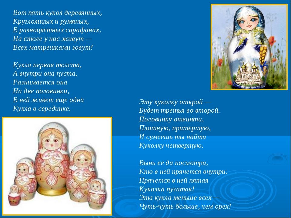 Вот пять кукол деревянных, Круглолицых и румяных, В разноцветных сарафанах, Н...