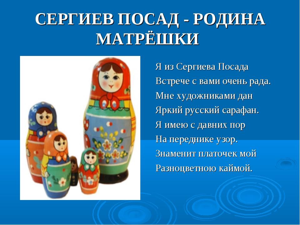 СЕРГИЕВ ПОСАД - РОДИНА МАТРЁШКИ Я из Сергиева Посада Встрече с вами очень рад...