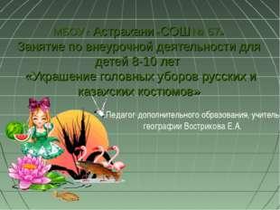 МБОУ г. Астрахани «СОШ № 57» Занятие по внеурочной деятельности для детей 8-1