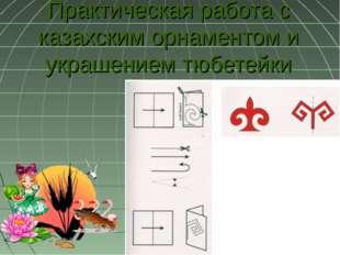 Практическая работа с казахским орнаментом и украшением тюбетейки