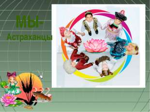 МЫ- Астраханцы
