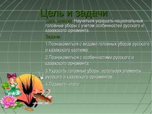 Цель занятия: Научиться украшать национальные головные уборы с учетом особенн