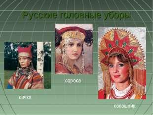 Русские головные уборы кичка сорока кокошник