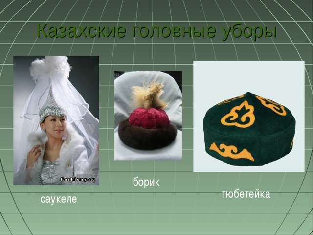 Казахские головные уборы саукеле борик тюбетейка