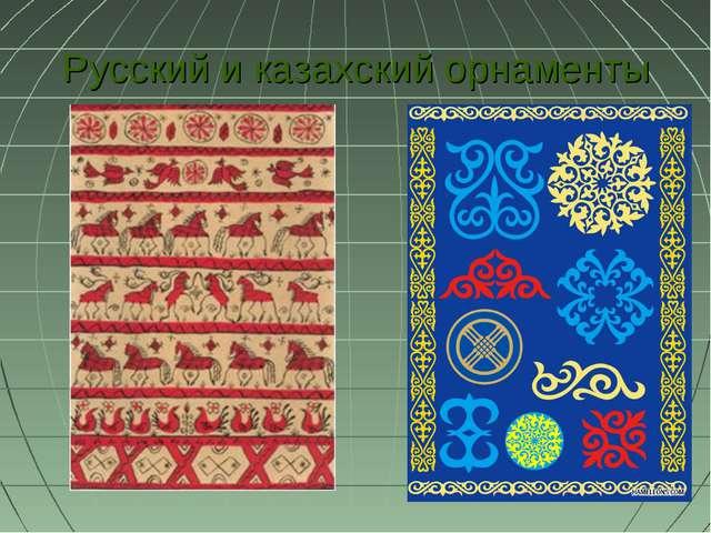 Русский и казахский орнаменты