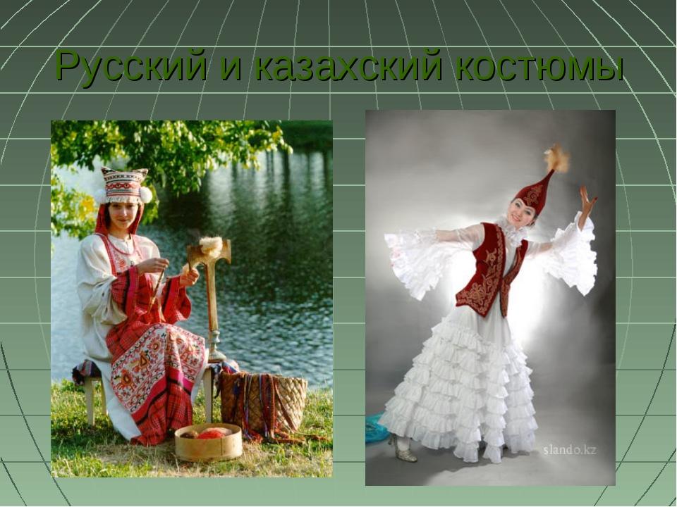 Русский и казахский костюмы