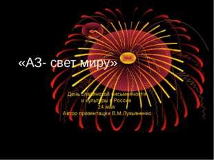 «АЗ- свет миру» День славянской письменности и культуры в России 24 мая Автор