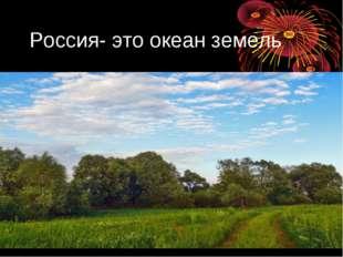Россия- это океан земель картинка