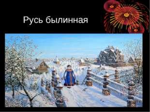 Русь былинная 21761564[1].jpg