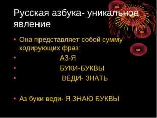 Русская азбука- уникальное явление Она представляет собой сумму кодирующих фр