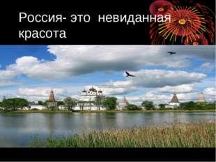 Россия- это невиданная красота
