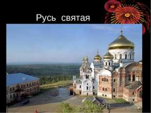 Русь святая Prokudin_solovki[1].jpg