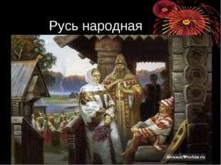 Русь народная 1200181430_23_rus_7[1].jpg