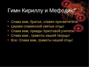 Гимн Кириллу и Мефодию Слава вам, братья, славян просветители, Церкви славянс