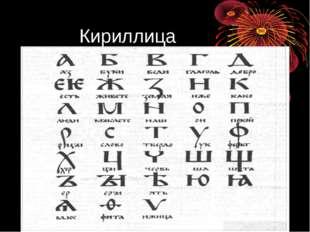 Кириллица azbuka_1[1].jpg