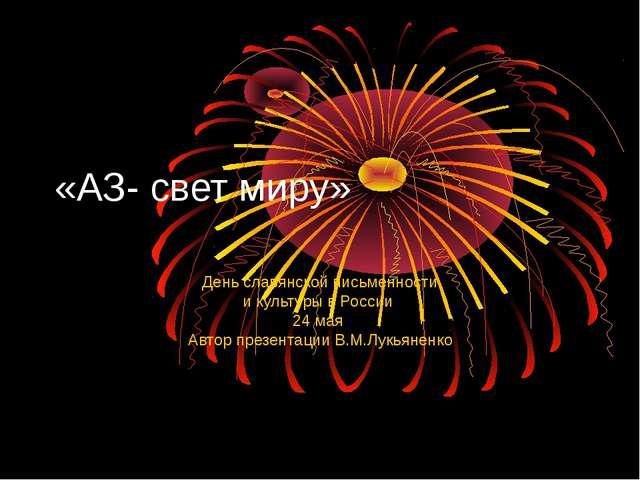 «АЗ- свет миру» День славянской письменности и культуры в России 24 мая Автор...