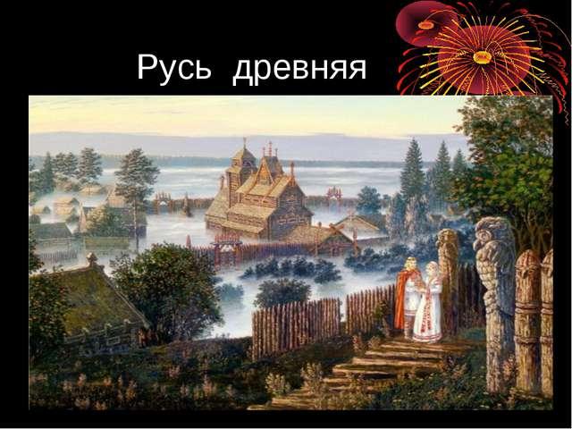 Русь древняя 2c5796a09a20[1].jpg