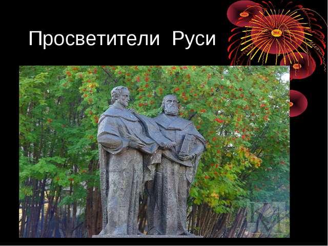Просветители Руси 21761564[1].jpg