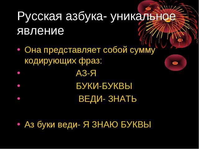 Русская азбука- уникальное явление Она представляет собой сумму кодирующих фр...