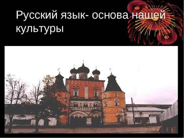 Русский язык- основа нашей культуры