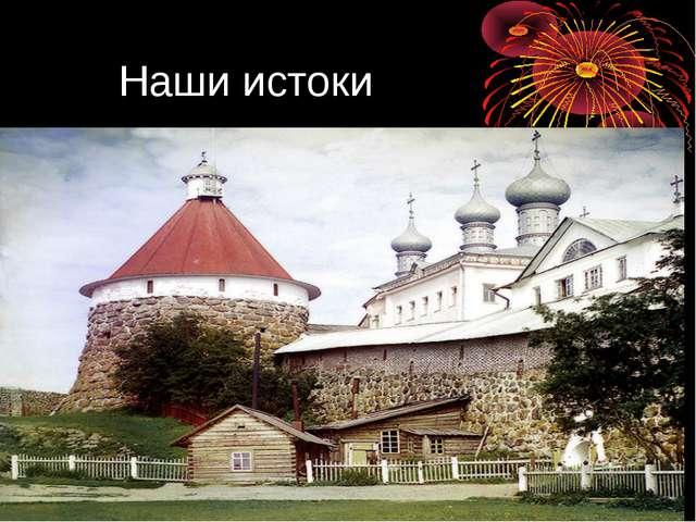 Наши истоки Prokudin_solovki[1].jpg