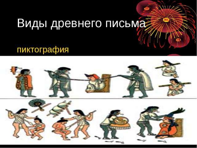 Виды древнего письма пиктография