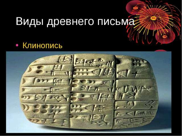 Виды древнего письма Клинопись