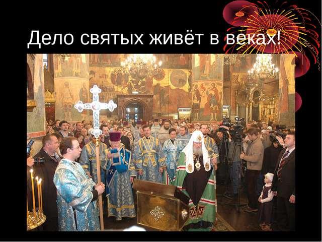 Дело святых живёт в веках! 2DSC_0005[1].jpg