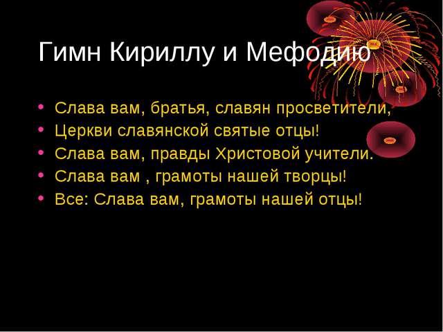 Гимн Кириллу и Мефодию Слава вам, братья, славян просветители, Церкви славянс...