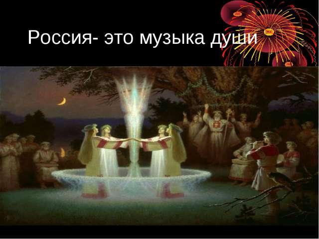 Россия- это музыка души 6[1].jpgПесня о России