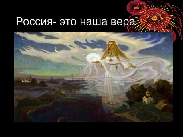 Россия- это наша вера