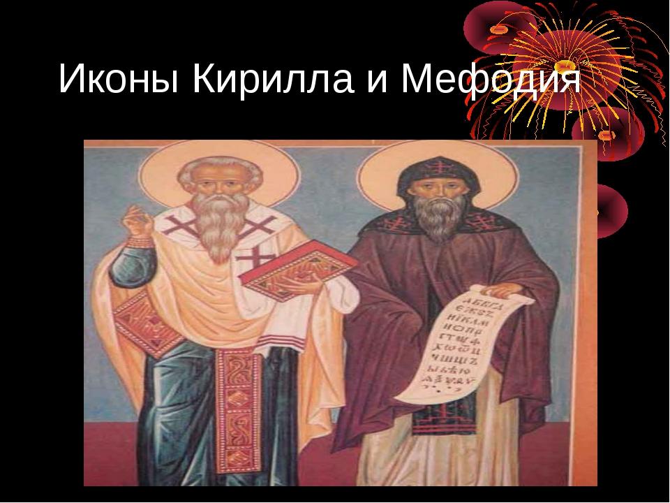 Иконы Кирилла и Мефодия