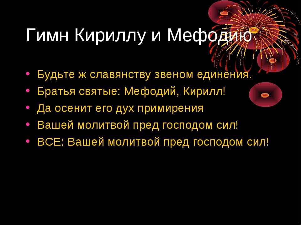 Гимн Кириллу и Мефодию Будьте ж славянству звеном единения. Братья святые: Ме...