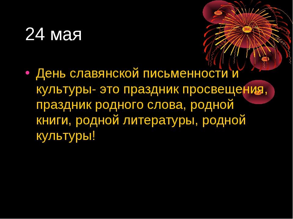 24 мая День славянской письменности и культуры- это праздник просвещения, пра...