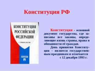 Конституция РФ Конституция - основной документ государства, где за-писаны все