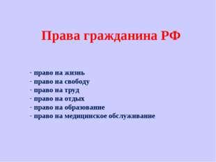 Права гражданина РФ право на жизнь право на свободу право на труд право на от