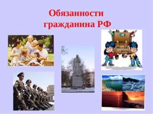 Обязанности гражданина РФ