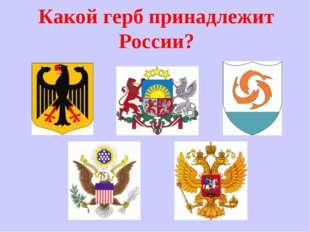 Какой герб принадлежит России?