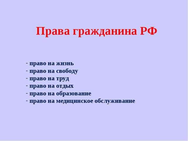 Права гражданина РФ право на жизнь право на свободу право на труд право на от...