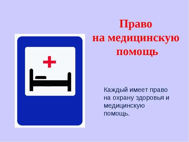 Каждый имеет право на охрану здоровья и медицинскую помощь. Право на медицинс...