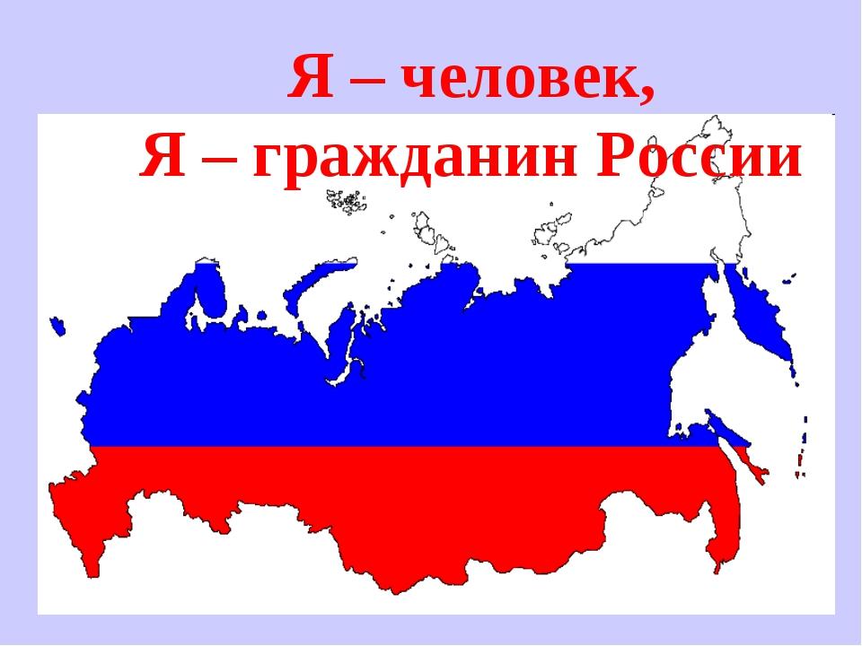 Я – человек, Я – гражданин России