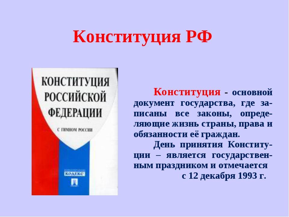 Конституция РФ Конституция - основной документ государства, где за-писаны все...